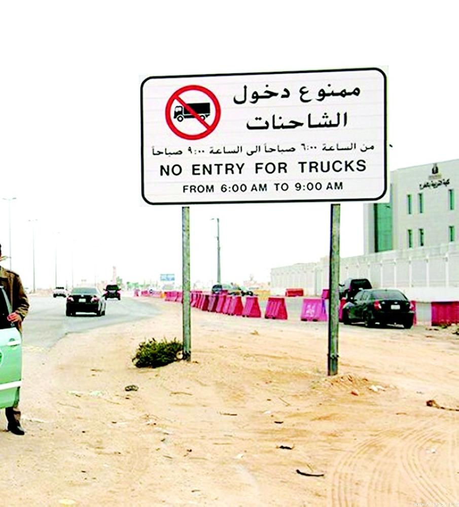 Big rigs and big risks - Saudi Gazette