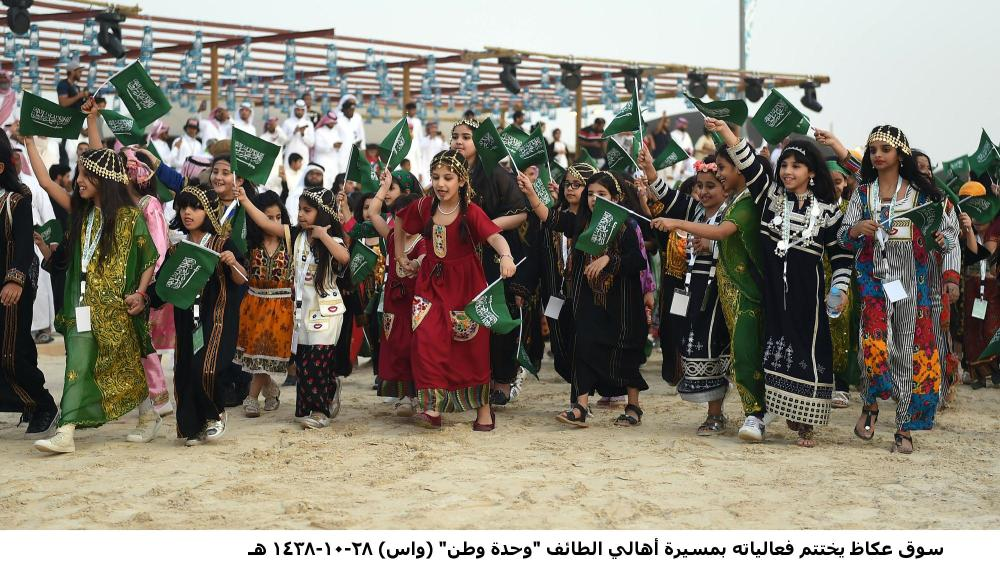 Children waving Saudi national flag attend the concluding ceremony of Souk Okaz festivities on Saturday. — SPA