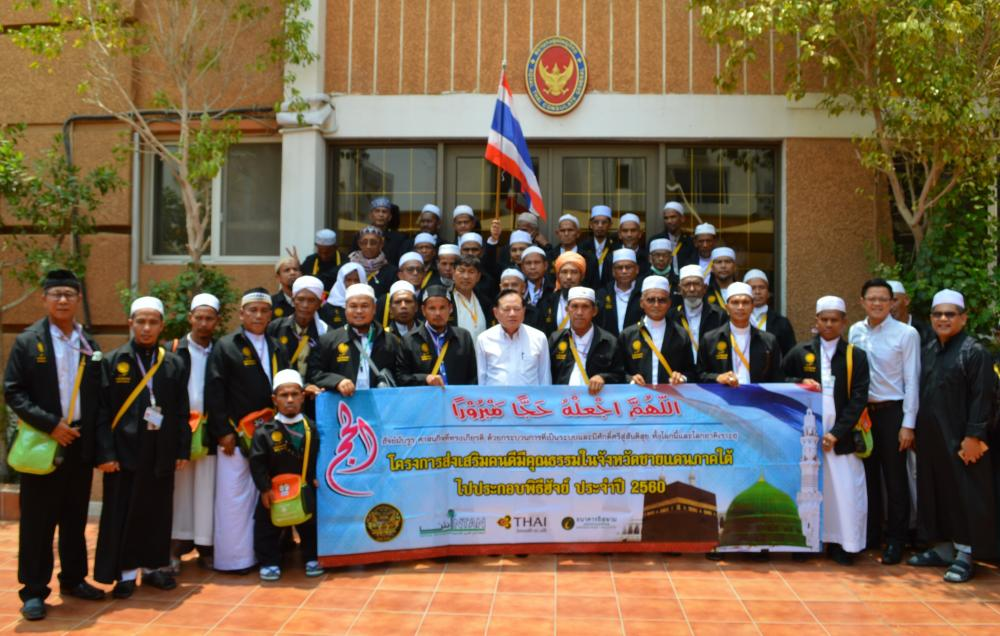 Secretary General of SBPAC takes a picture with Thai pilgrims under sponsorship of SBPAC' scheme.