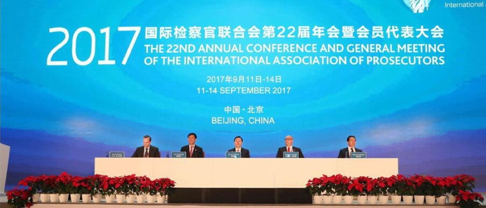 The four-day 22nd conference of the International Association of Prosecutors concluded in Beijing on Thursday.