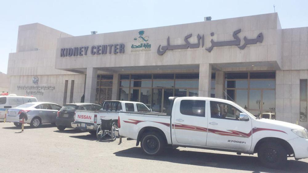 The kidney center at King Abdulaziz Specialist Hospital in Taif.