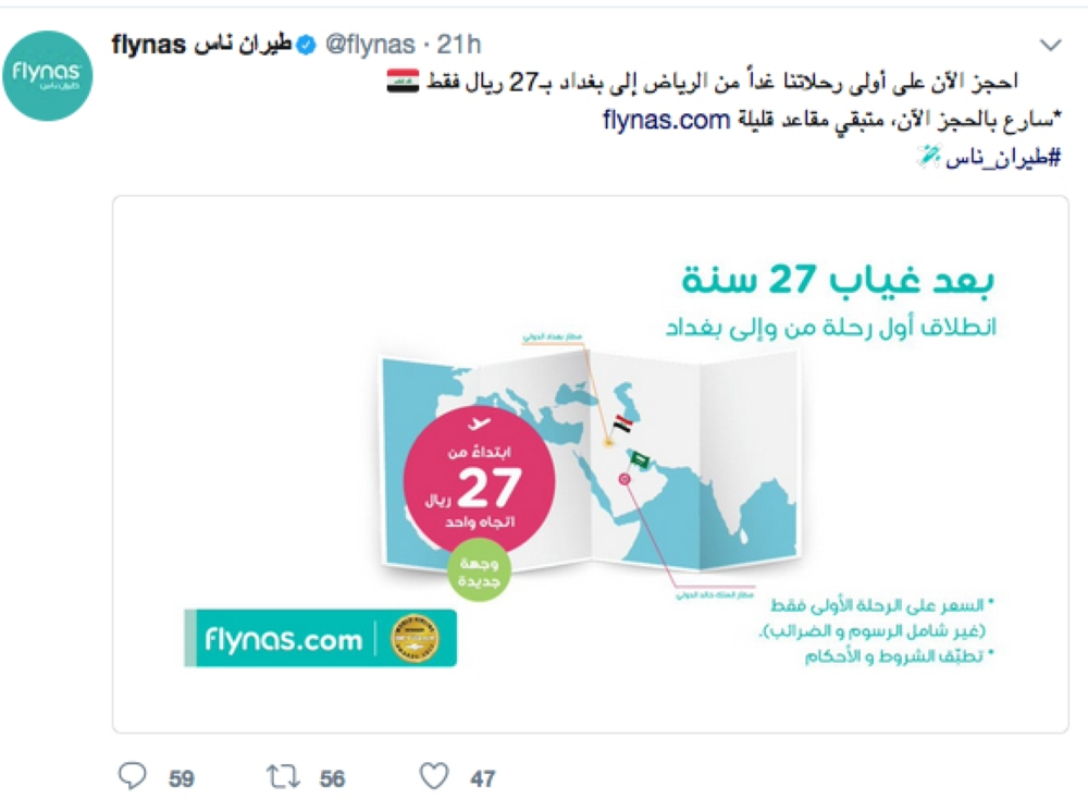 Flynas announced its flight to Baghdad in its tweet.