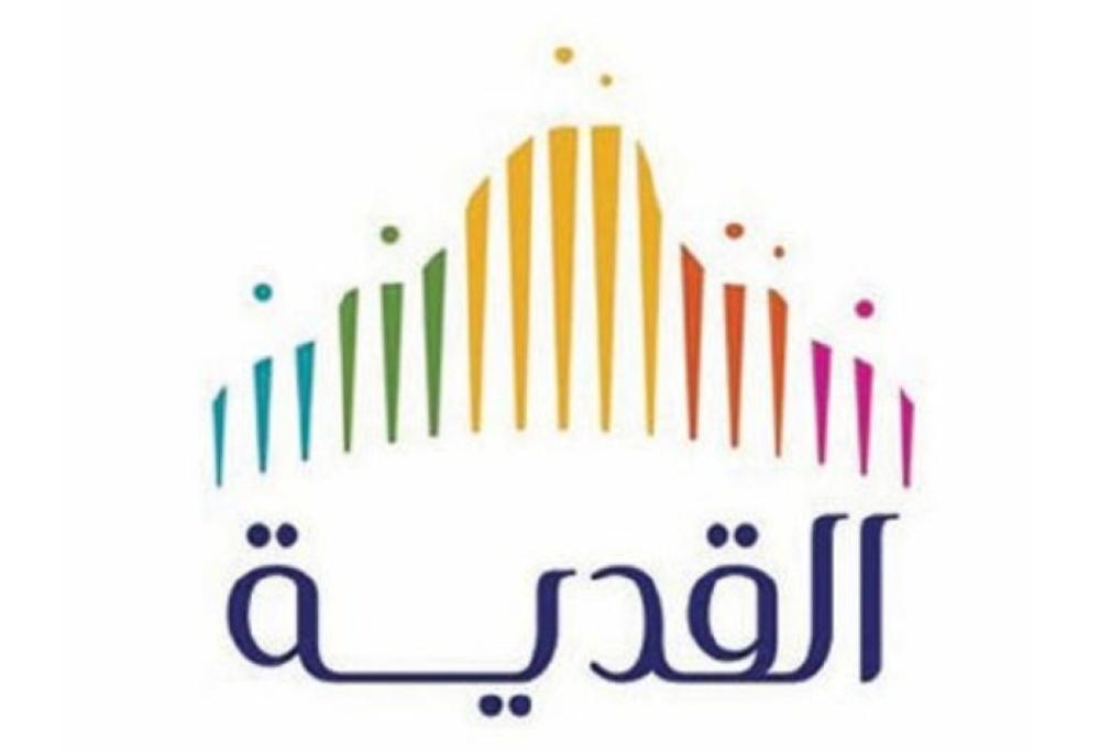 World-class entertainment park coming up in Al-Qiddiya