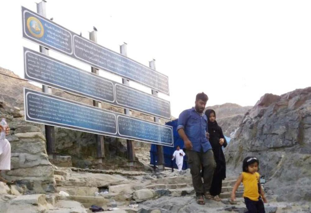 Tourism authorities to develop historic mountains of Makkah