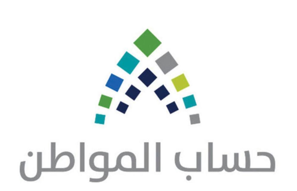 Citizen's Account: 700,000 Saudi families receive SR1,000 each