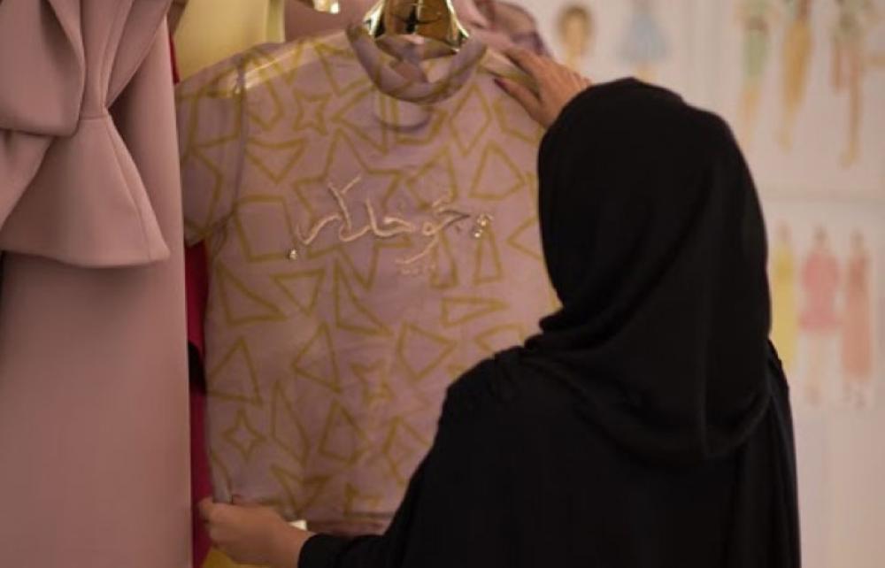 Dar Al Hekma University Hosts Its Annual Fashion Show Saudi Gazette