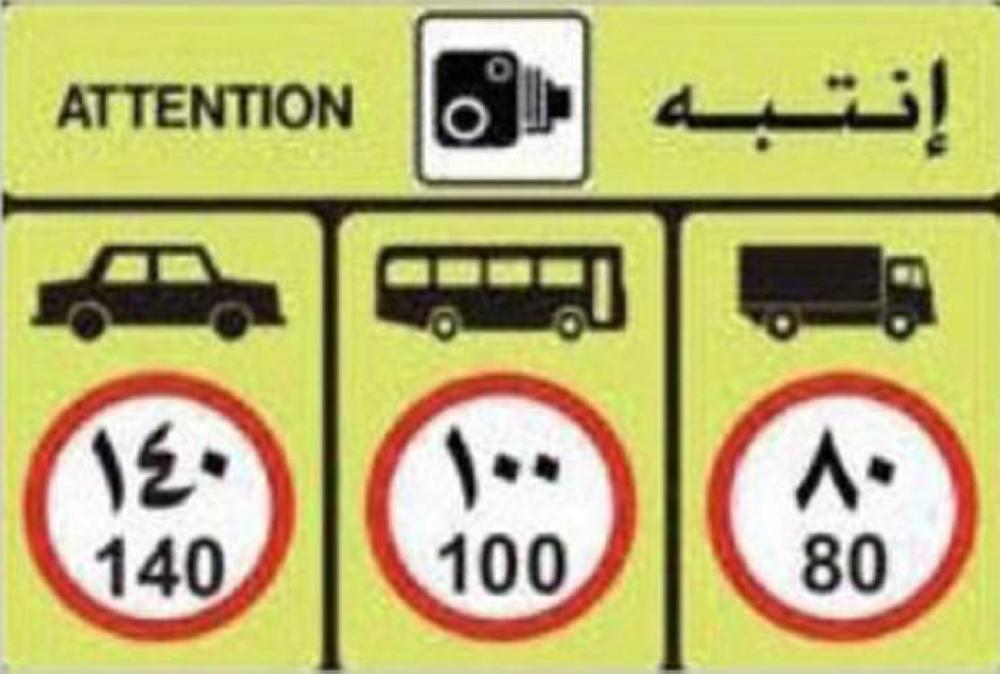 new speed limits for highways saudi gazette