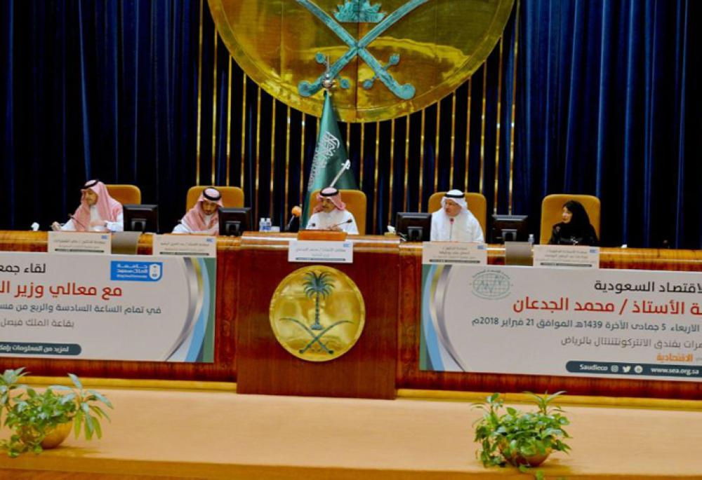 Minister of Finance Mohammed Al-Jadaan speaks at a special session on economic reforms in Riyadh on Wednesday -SPA