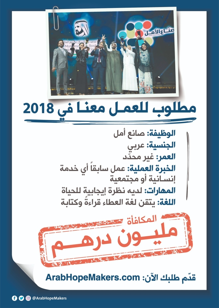dubai announces a million dirham arab hope maker award saudi gazette