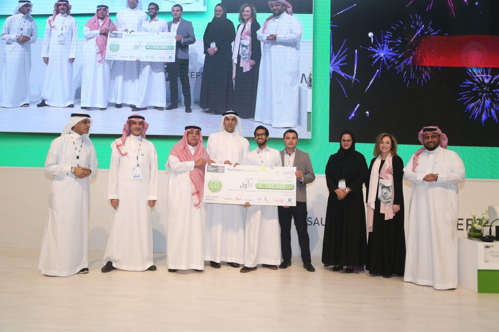 MITEF Saudi-Award ceremony release-Quantum Solutions