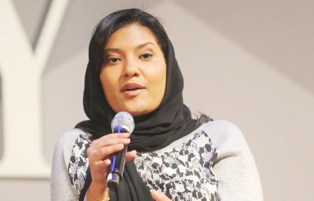 Princess Reema Bint Bandar