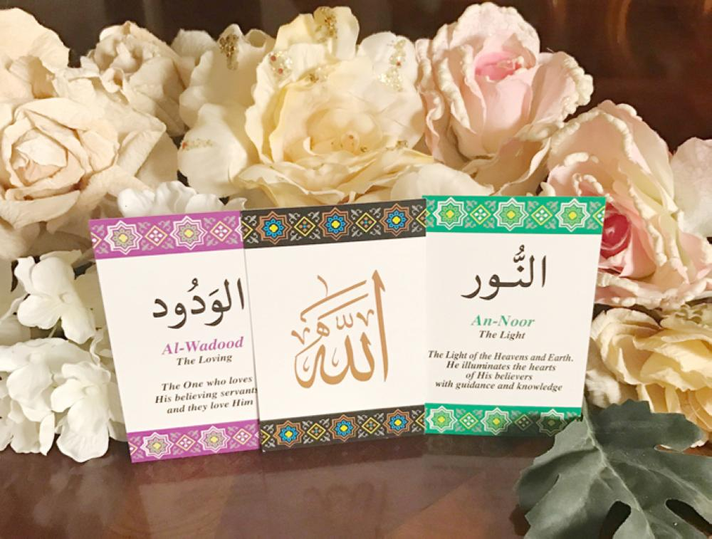 Why learn the beautiful names and attributes of Allah? - Saudi Gazette