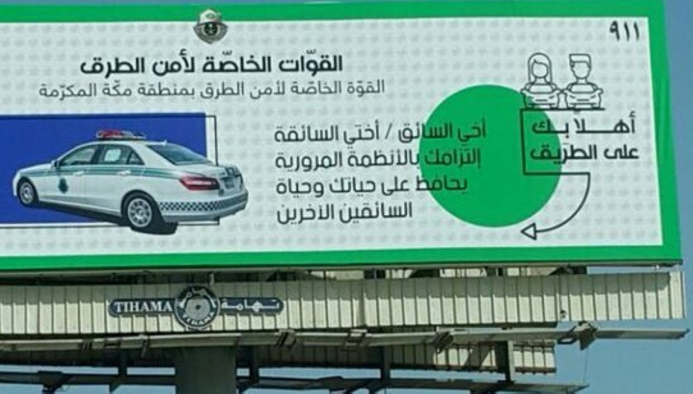 "Traffic signs addressing male and female motorists have been put up at many place in Makkah region. The signs read: ""My brother and sister drivers, your commitment to traffic regulations protects your life and the lives of others."""