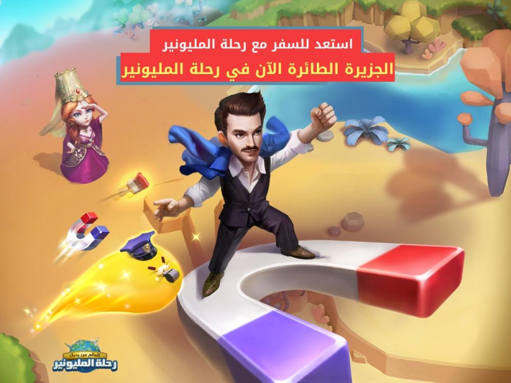 MENA region captured 26% of the world mobile-game market last year