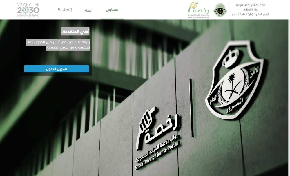 "The Ministry of Interior has created a specific website (www.sdlp.sa) for Saudis and expats to register for the issuance and replacement of licenses. ""Dear sister, you need to register in Abshir to benefit from all services,"" says the portal asking users to apply online through Abhsir for the replacement or issuance of licenses."