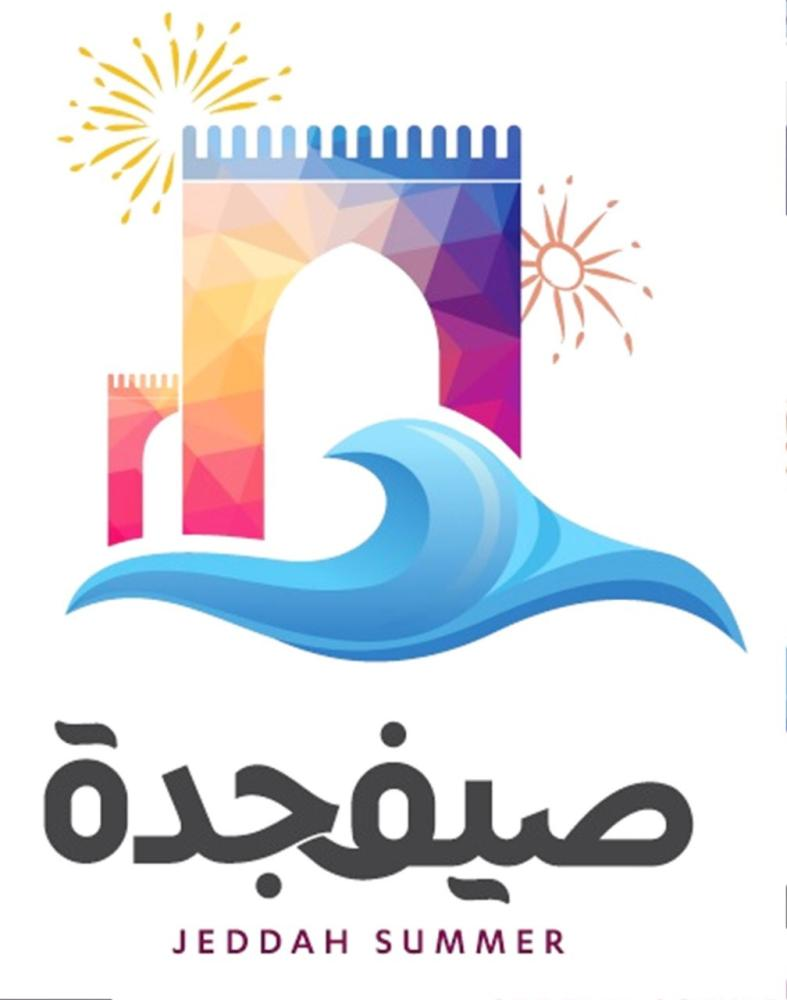 Jeddah Summer festival to have 50 activities, 500 gifts - Saudi Gazette