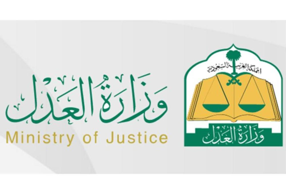 Image result for Ministry of Justice, Saudi Arabia