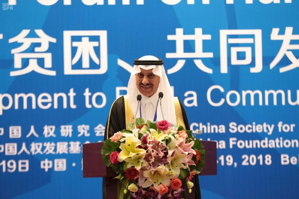 Dr. Bandar Al-Aiban, president of Saudi Human Rights Commission, addressing the Beijing Forum on Human Rights on Tuesday. — SPA