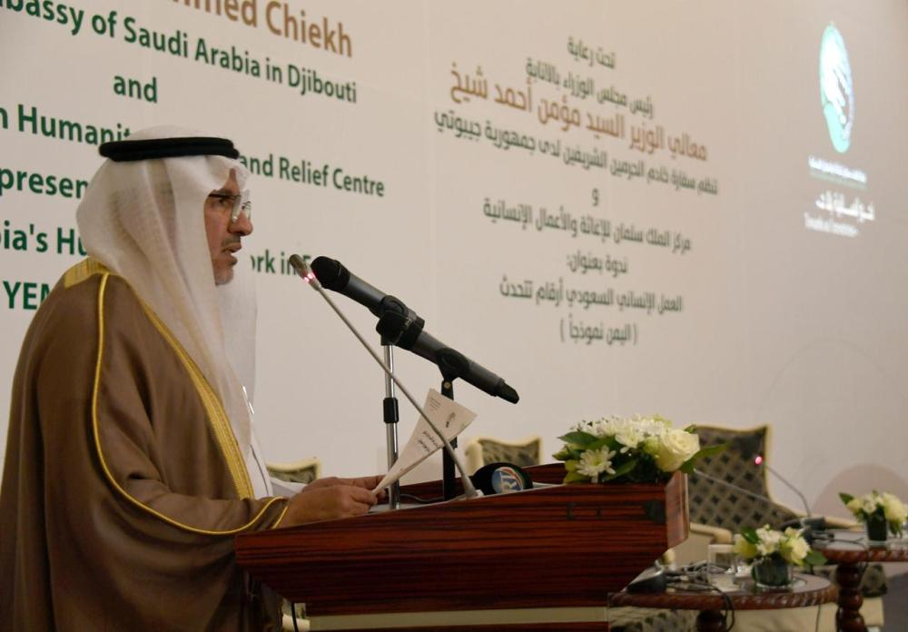 Dr. Abdullah Al-Rabeeah addressing the seminar on Saudi Arabia's global humanitarian work in Djibouti on Sunday.