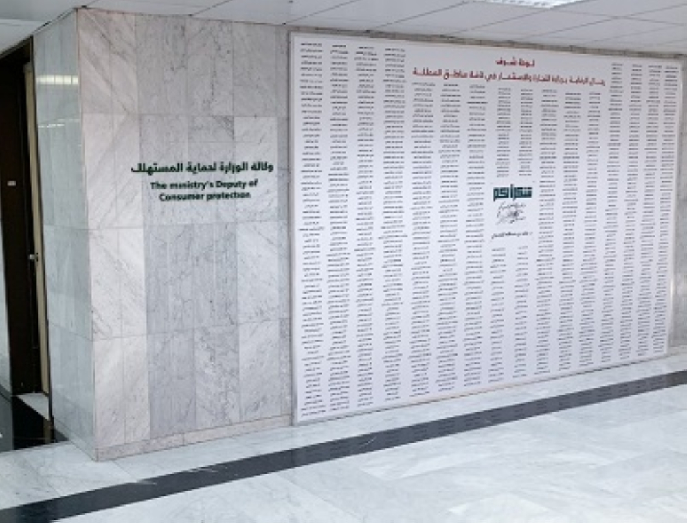 The Honor Panel installed at the headquarters of the Ministry of Commerce and Investment in Riyadh.