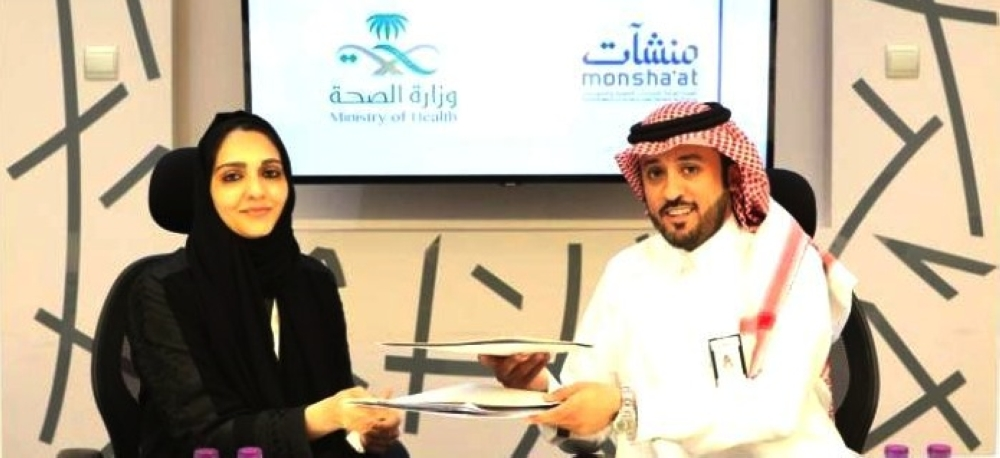 Najla Katib, deputy chairperson of the Health Ministry's creative center, and Sami Al-Hussaini, deputy governor of Munshaat for planning and development, after signing the agreement.