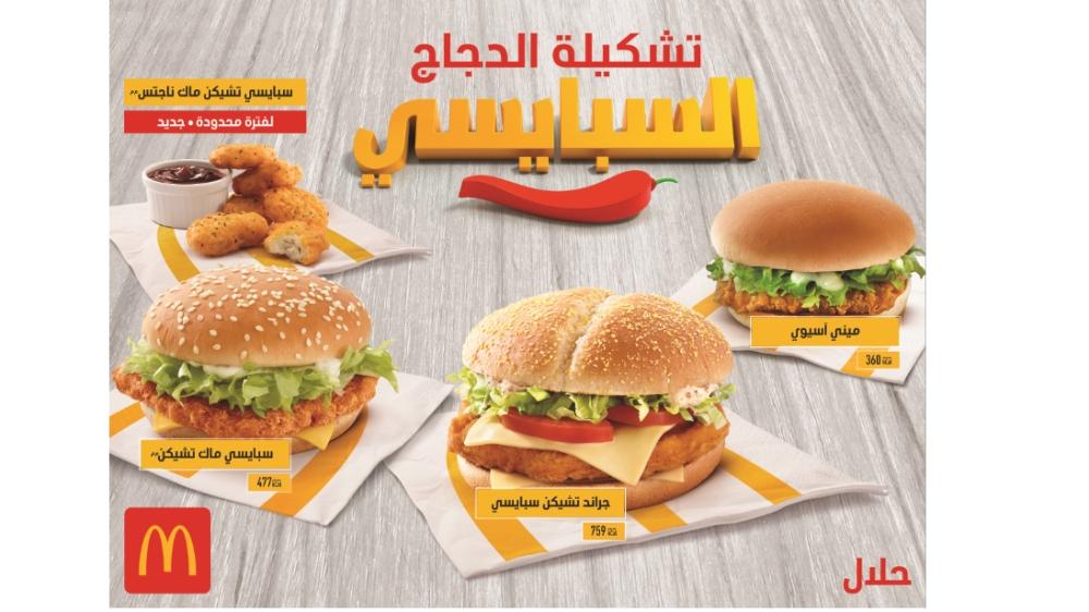 McDo Spicy Chicken Range