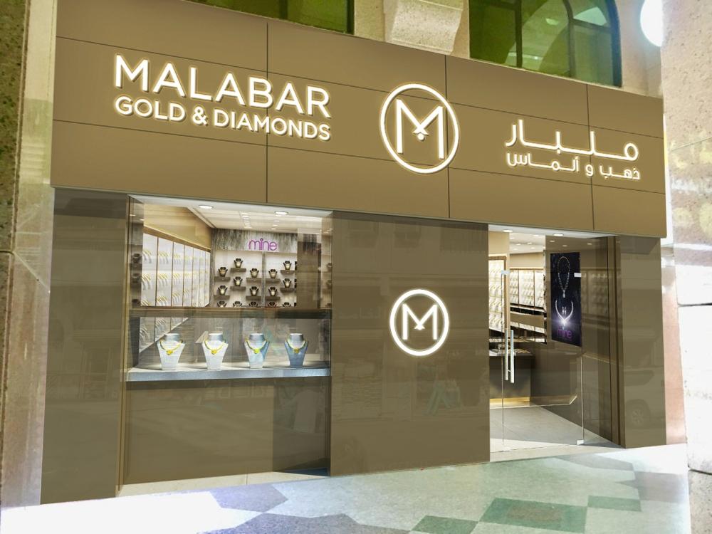 Malabar Gold opening 2 new showrooms in Saudi Arabia - Saudi Gazette