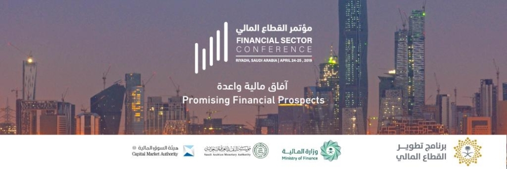 Saudi Arabia to hold Financial Sector Conference in April