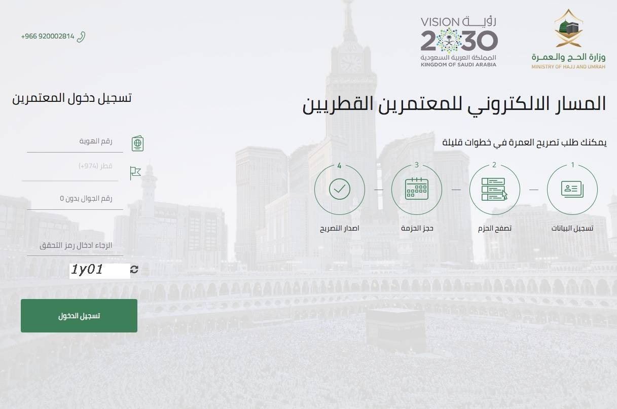 Ministry launches new website for Qatari Umrah applicants