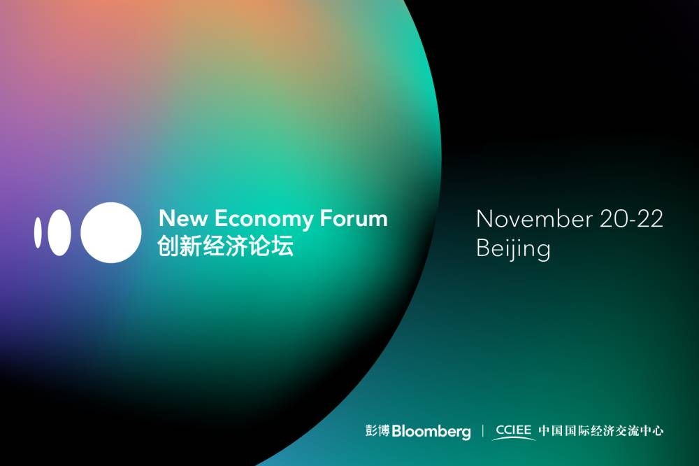 New Economy Forum to foster private-public collaboration as shift to advanced technologies posed a challenge