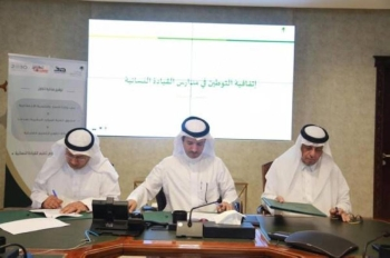 Deputy Minister of Labor and Social Development Abdullah Abuthonain (in the middle) signed a memorandum of cooperation with Osama Al-Haizan, CEO of THC, and Juma Hamed, deputy director general of the Training Support Sector of HADAF.
