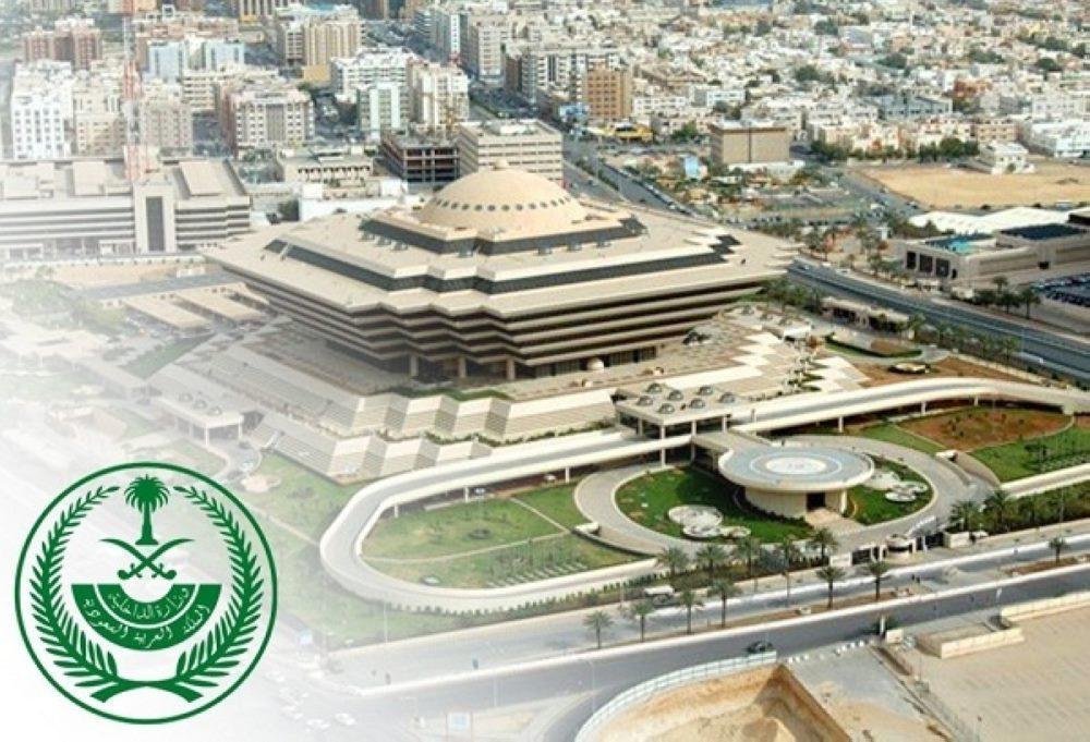 Saudi Arabia's Ministry of Interior