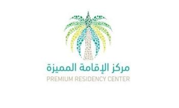 Saudi Premium Residency Center