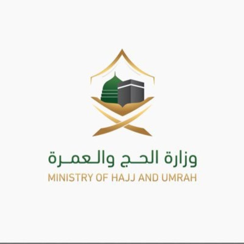 The Ministry of Haj and Umrah