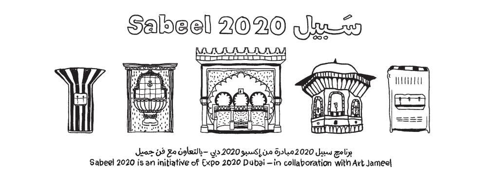 Sabeel 2020