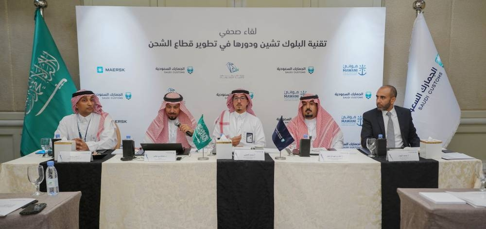 Officials of Saudi Customs, Ministry of Communications and Information Technology,  General Authority of Ports, and Maersk International Company at a press conference to present the successful Blockchain pilot and the importance of the technology in shipping industry