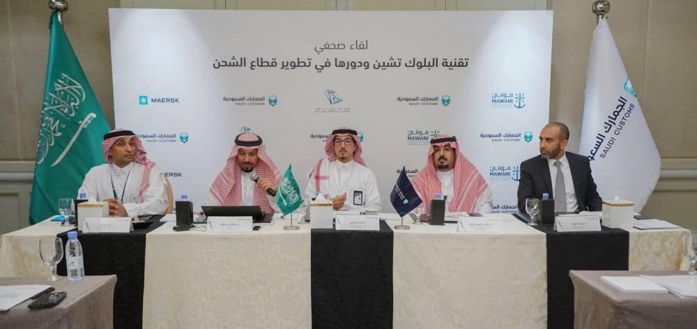 Saudi Customs: Blockchain technology vital in shipping sector development
