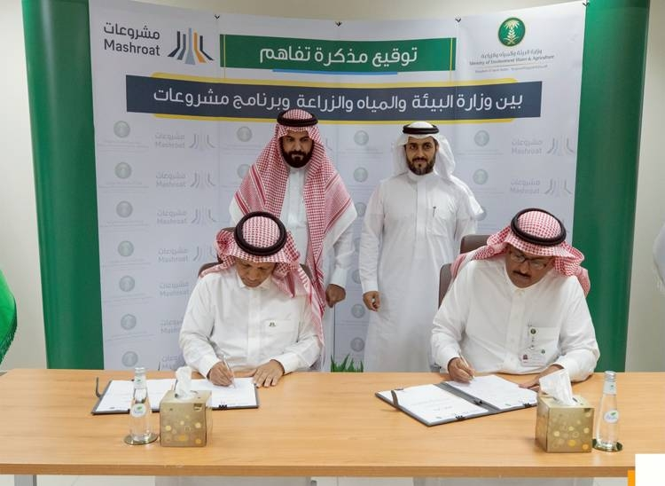 Mashroat, Ministry of Environment, Water and Agriculture sign a MoU to raise efficiency of its facility and asset management.