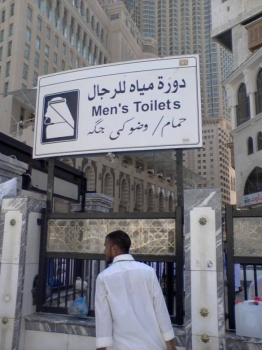 There are about 5,660 bathrooms around the Haram and 2,241 places for ablution.