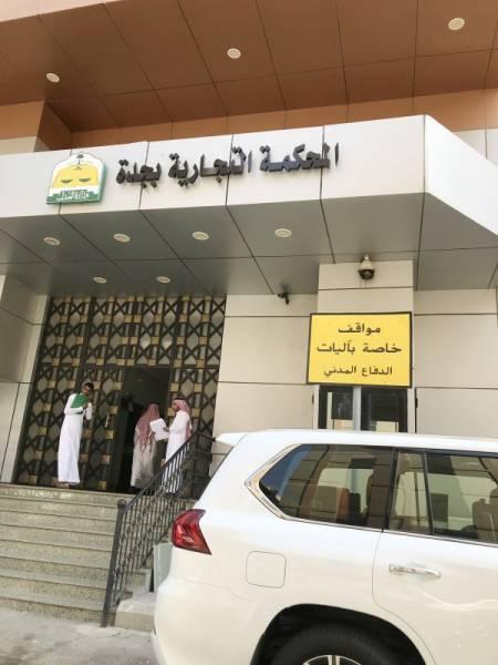 مقر المحكمة التجارية في جدة.