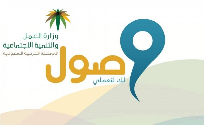 'Wusool' program benefits about 55,000 Saudi women employees