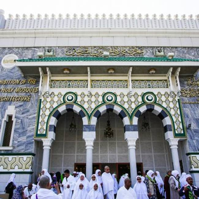 Two Holy Mosques Architecture Exhibition.
