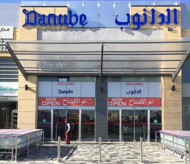 Danube Ha'il supermarket inaugurated