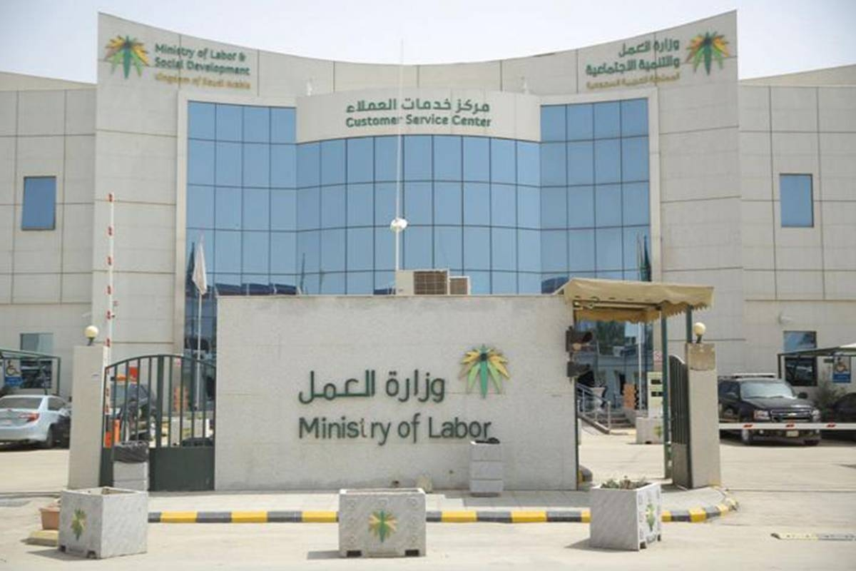The Ministry of Labor and Social Development