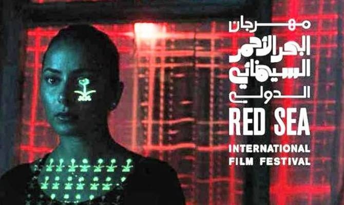 MBC Group is Red Sea Film Festival's main media partner