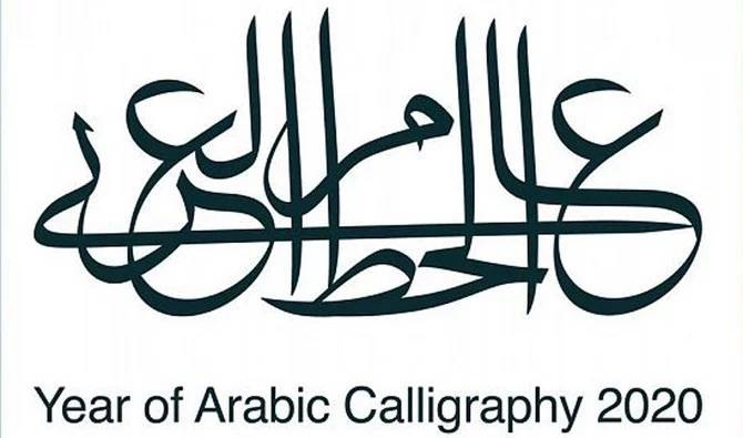 Arabic calligraphy and graffiti on public places in three cities