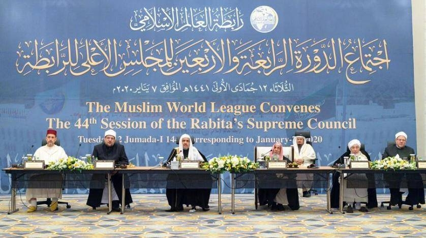 The 44th session of the meeting of MWL Supreme Council, which was attended by representatives of 82 countries in this file photo.
