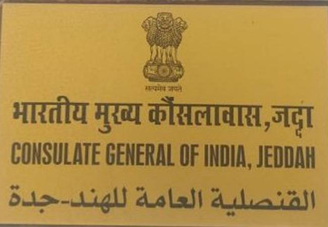 Indian Consulate, Jeddah.