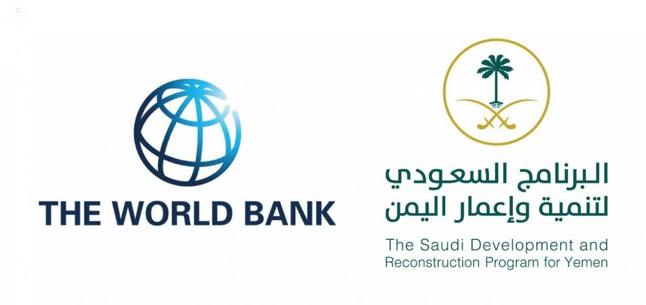 The meeting was a series of periodic meetings as part of the World Bank's efforts to promote international prosperity, strengthen capabilities and confront dilemmas facing business by discussing the most important methods that can help address them.
