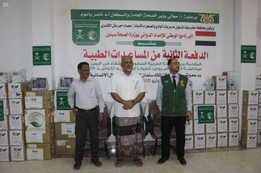The medical aid included protective masks, intravenous fluids and intravenous infusion pumps, as well as thermal cameras for epidemiological surveillance in order to support and improve the capabilities of the Yemeni Ministry of Health to counter the outbreak of coronavirus in Yemen. — SPA